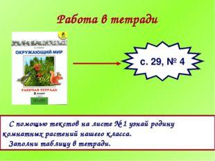 Работа в тетради с. 29, № 4 С помощью текстов на листе № 1 узнай родину комна