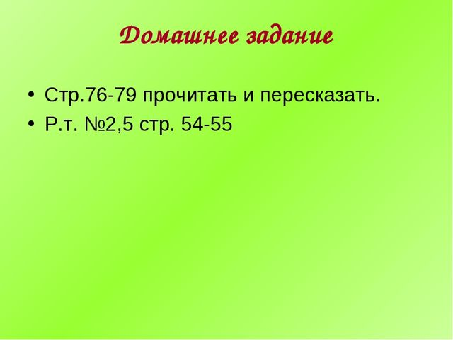 Домашнее задание Стр.76-79 прочитать и пересказать. Р.т. №2,5 стр. 54-55