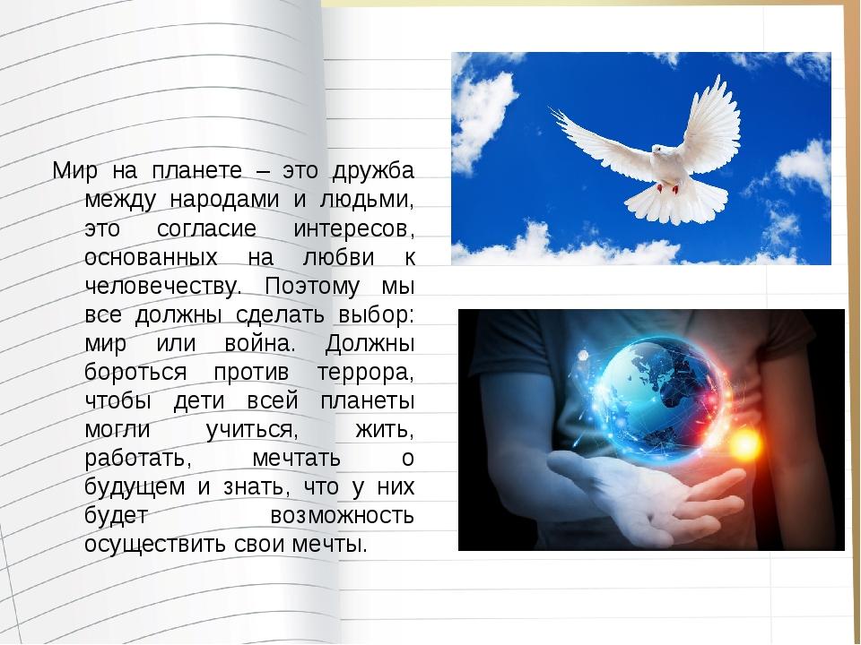 стихи на тему миру мир внимание