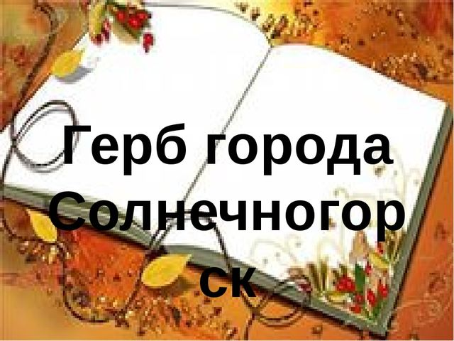 Герб города Солнечногорск