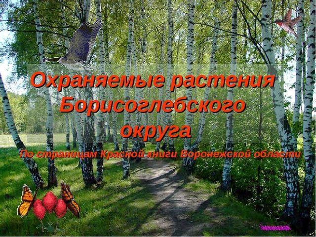 Охраняемые растения Борисоглебского округа По страницам Красной книги Воронеж...