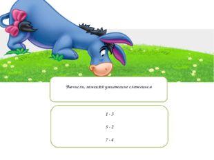 Вычисли, заменяя умножение сложением 1 ∙ 3 5 ∙ 2 7 ∙ 4