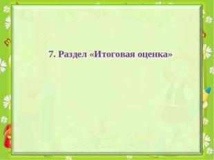 7. Раздел «Итоговая оценка»