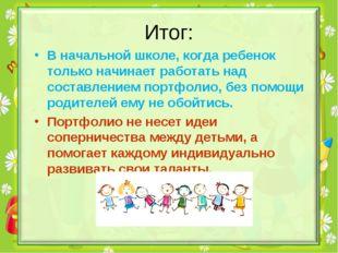 Итог: В начальной школе, когда ребенок только начинает работать над составлен
