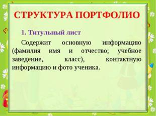 СТРУКТУРА ПОРТФОЛИО 1. Титульный лист Содержит основную информацию (фамилия и