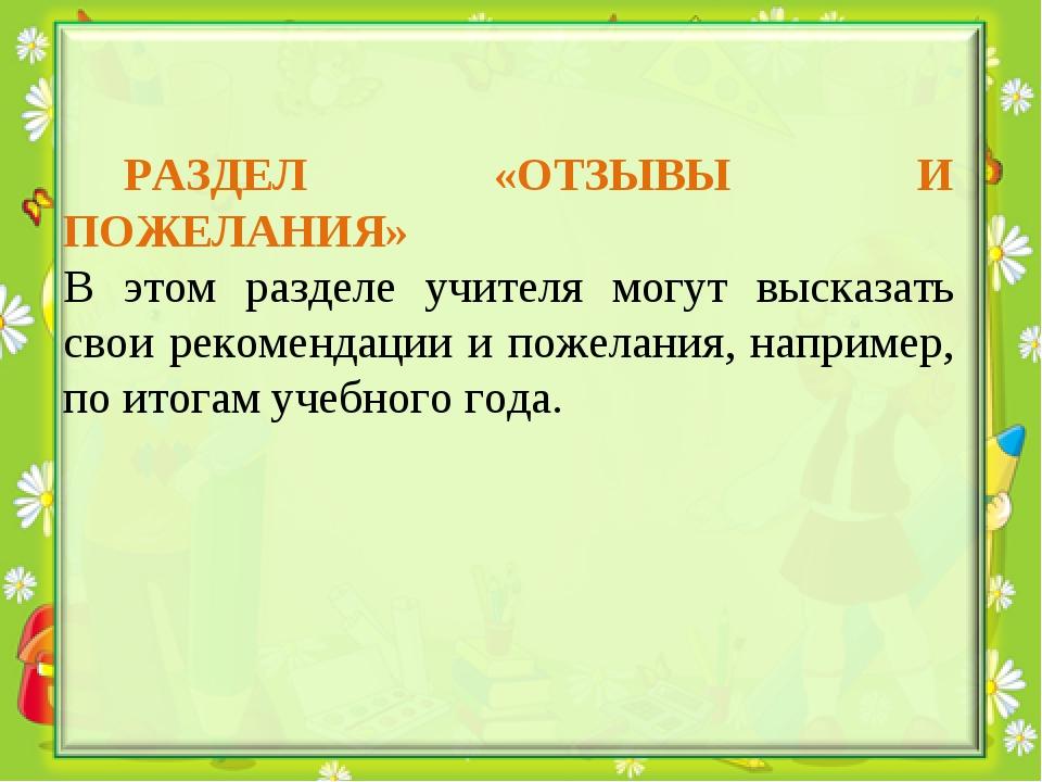 РАЗДЕЛ «ОТЗЫВЫ И ПОЖЕЛАНИЯ» В этом разделе учителя могут высказать свои реком...
