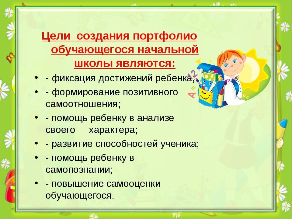 Цели создания портфолио обучающегося начальной школы являются: - фиксация до...