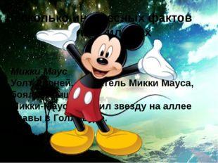 Несколько интересных фактов о мультфильмах Микки Маус Уолт Дисней, создатель