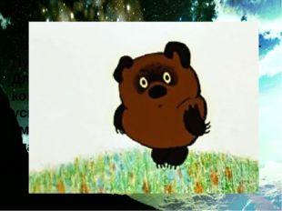 Винни-Пух  В советском мультфильме Винни-Пуха озвучивал Евгений Леонов. Для