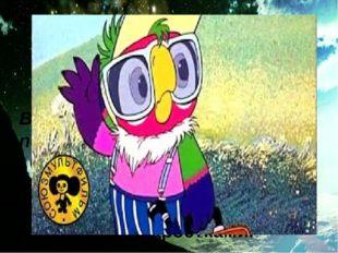 Возвращение блудного попугая  Сюжет мультфильма детские психологи использую