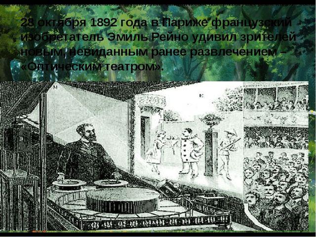 28 октября 1892 года в Париже французский изобретатель Эмиль Рейно удивил зр...