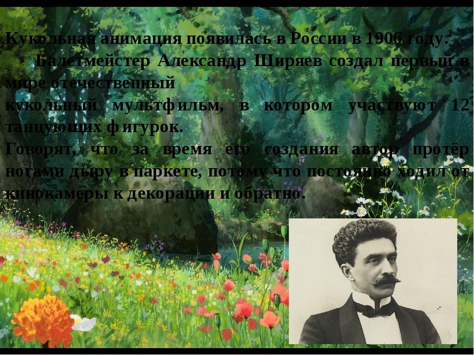 Кукольная анимация появилась в России в 1906 году.  Балетмейстер Александр...