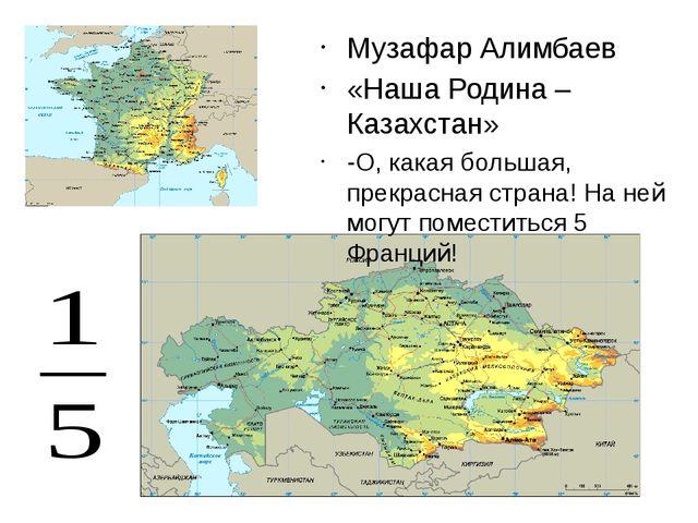 Музафар Алимбаев «Наша Родина – Казахстан» -О, какая большая, прекрасная стра...