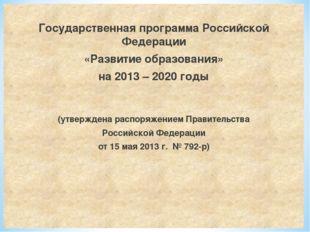 Государственная программа Российской Федерации «Развитие образования» на 201