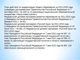 План действий по модернизации общего образования на 2011-2015 годы (утвержден