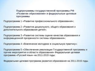 Подпрограммы государственной программы РФ «Развитие образования» и федеральны