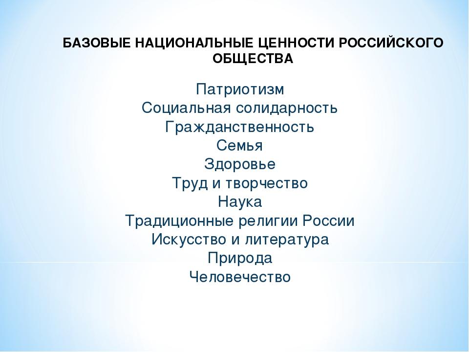Патриотизм Социальная солидарность Гражданственность Семья Здоровье Труд и тв...
