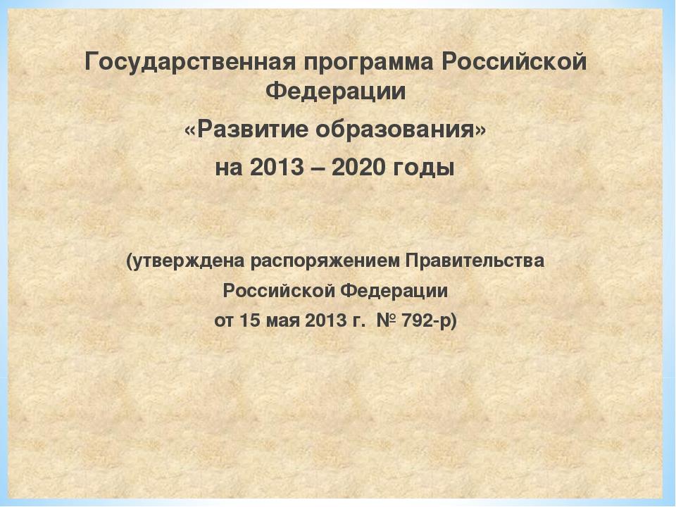Государственная программа Российской Федерации «Развитие образования» на 201...
