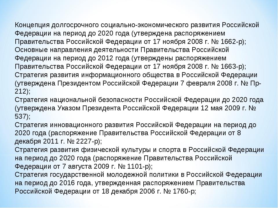 Концепция долгосрочного социально-экономического развития Российской Федераци...