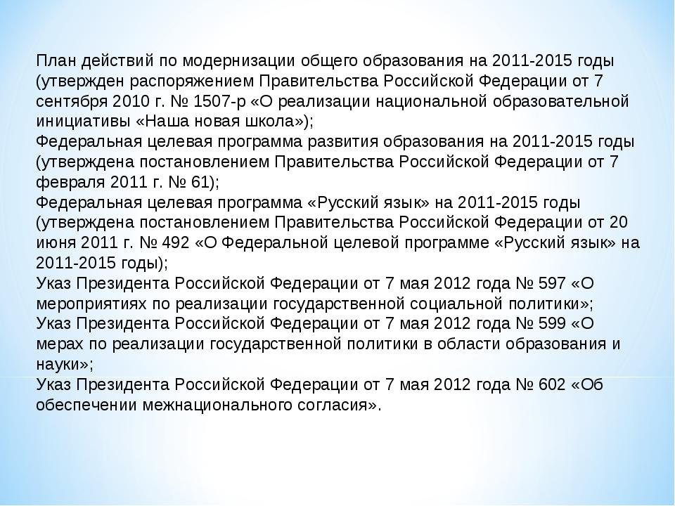 План действий по модернизации общего образования на 2011-2015 годы (утвержден...