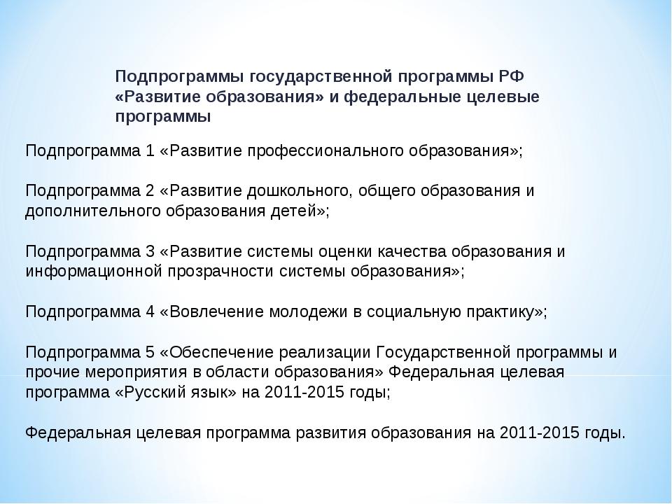 Подпрограммы государственной программы РФ «Развитие образования» и федеральны...