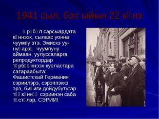1941 сыл, бэс ыйын 22 күнэ Өрөбүл сарсыардата күннээх, сылаас уонна чуумпу