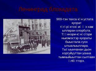 Ленинград блокадата 900-тэн тахса күн устата куорат төгүрүктээһиҥҥэ хам ыллар