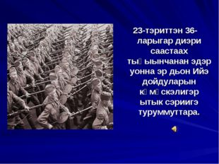 23-тэриттэн 36-ларыгар диэри саастаах тыһыынчанан эдэр уонна эр дьон Ийэ дойд