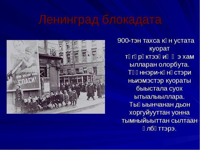 Ленинград блокадата 900-тэн тахса күн устата куорат төгүрүктээһиҥҥэ хам ыллар...