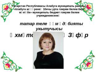 Татарстан Республикасы Алабуга муниципаль районы «Алабуга шәһәренең 10нчы урт