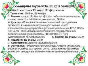 Укытучы турында шәхси белешмә 1.ФИО: Әхмәтова Рәмилә Зөфәр кызы 2.Туган көне: