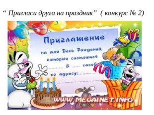 """ Пригласи друга на праздник"" ( конкурс № 2)"