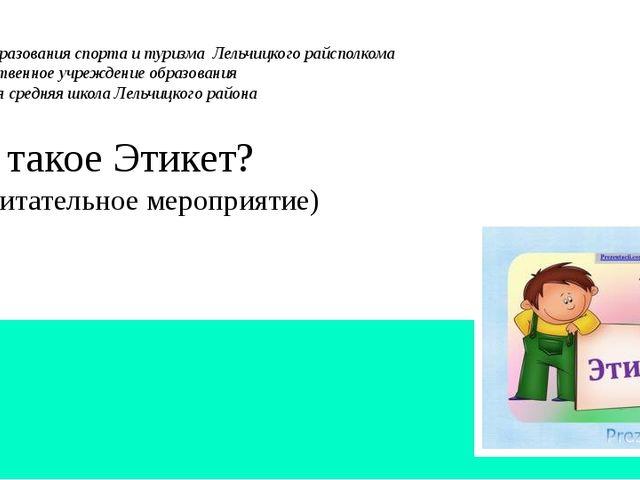 Отдел образования спорта и туризма Лельчицкого райсполкома Государственное у...