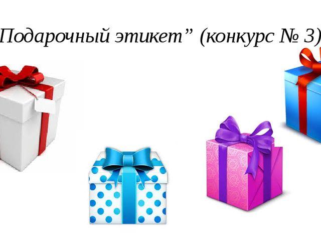 """""""Подарочный этикет"""" (конкурс № 3)"""