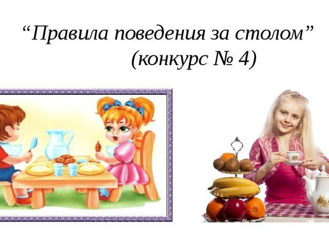 """""""Правила поведения за столом"""" (конкурс № 4)"""