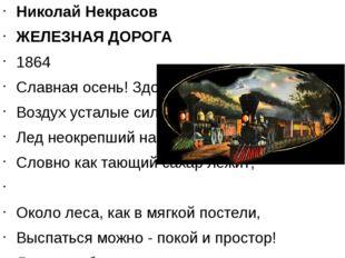 Николай Некрасов ЖЕЛЕЗНАЯ ДОРОГА 1864 Славная осень! Здоровый, ядреный Возду