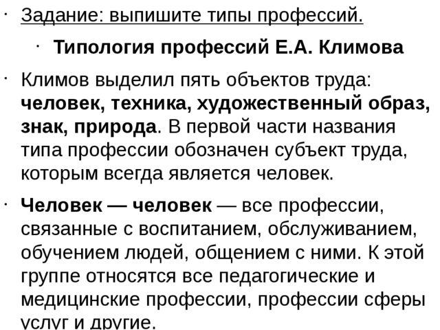 Задание: выпишите типы профессий. Типология профессий Е.А. Климова Климов вы...