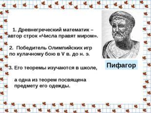 1. Древнегреческий математик – автор строк «Числа правят миром». 2. Победител