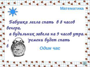 Математика Бабушка легла спать в 8 часов вечера, а будильник завела на 9 часо