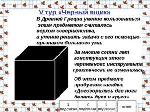 V тур «Черный ящик» 1 подсказка 2 подсказка ответ В Древней Греции умение пол