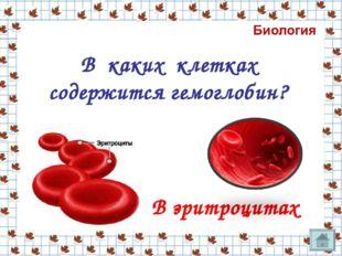 В каких клетках содержится гемоглобин? В эритроцитах