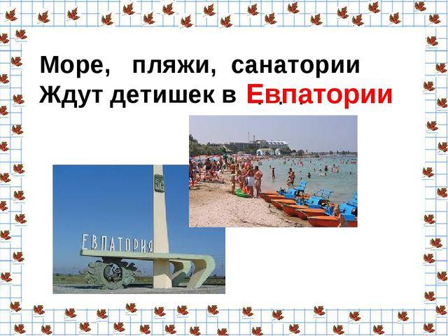 Море, пляжи, санатории Ждут детишек в . . . Евпатории