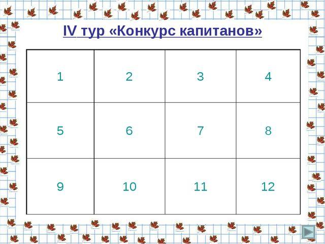 IV тур «Конкурс капитанов» 1234 5678 9101112