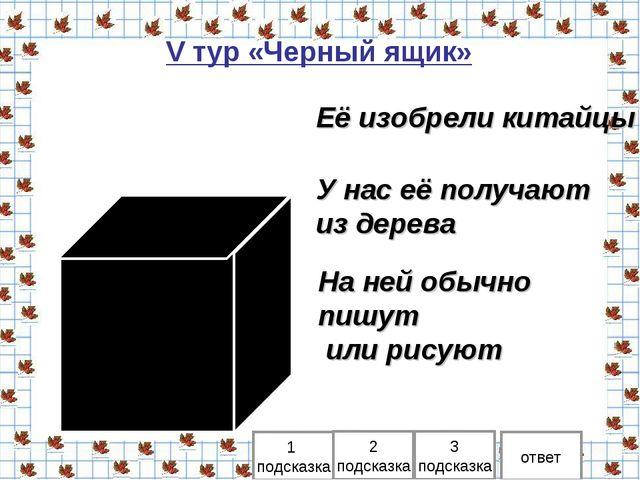 V тур «Черный ящик» 1 подсказка 2 подсказка ответ Её изобрели китайцы 3 подск...
