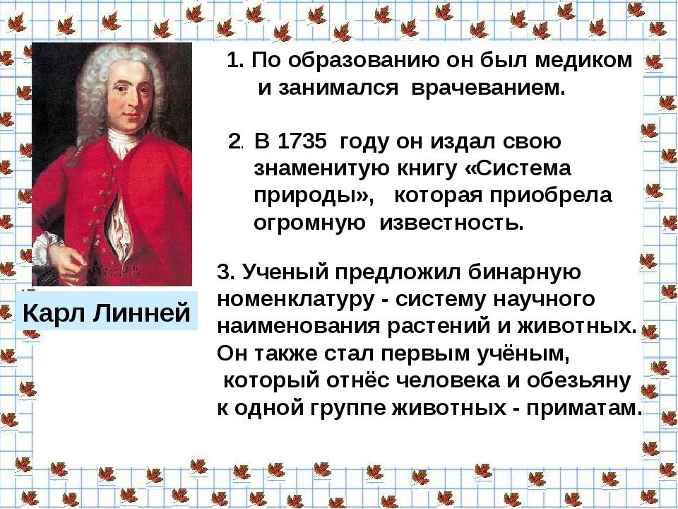 Карл Линней По образованию он был медиком и занимался врачеванием. 2. В 1735...