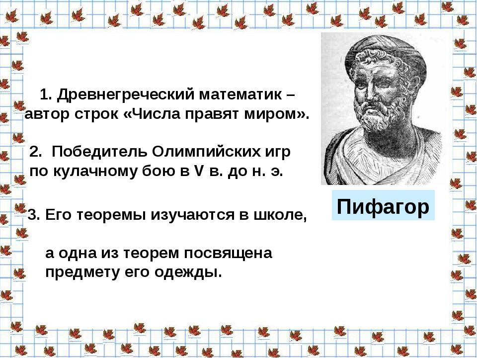 1. Древнегреческий математик – автор строк «Числа правят миром». 2. Победител...