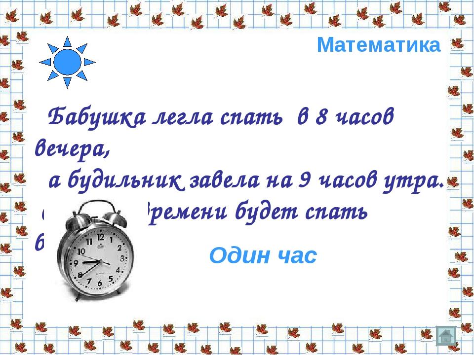 Математика Бабушка легла спать в 8 часов вечера, а будильник завела на 9 часо...