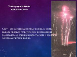 Электромагнитная природа света Свет – это электромагнитные волны. К этому выв