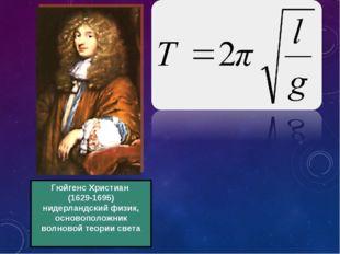 Гюйгенс Христиан (1629-1695) нидерландский физик, основоположник волновой тео