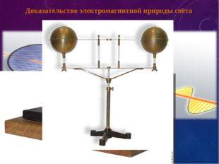 Доказательство электромагнитной природы света. Доказательство электромагнитно